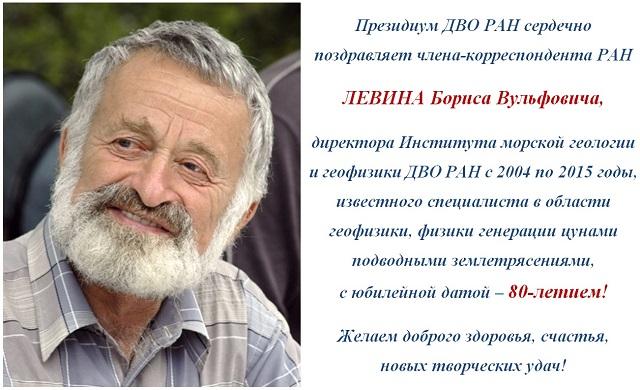 ЛЕВИНА Бориса Вульфовича с 80 летием